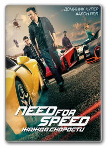 Need for Speed: Жажда скорости [1080p]