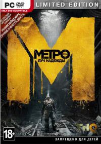 Метро 2033: Луч надежды. Ограниченное издание