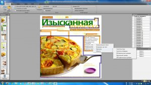 Readiris Corporate 14.1 Build 4073 RePack (& Portable) by D!akov [Multi/Ru]