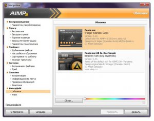 AIMP 3.55 Build 1355 Final RePack (& Portable) by D!akov (with Bongiovi Acoustics DPS) [Multi/Ru]