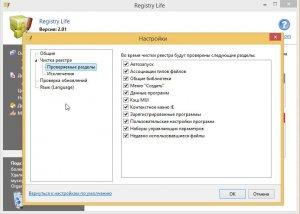 Registry Life 2.01 [Ru/En]