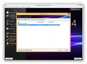 Ashampoo Burning Studio 14.0.5.10 Final RePack by FanIT [Ru/En]