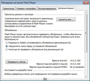 Adobe Flash Player 14.0.0.160 Beta [Multi/Ru]
