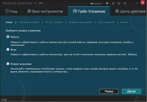 Advanced SystemCare Pro 7.3.0.459 Final [Multi/Ru]