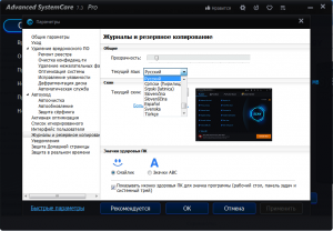 Advanced SystemCare Pro 7.3.0.459 RePack by Alker [Multi/Ru]