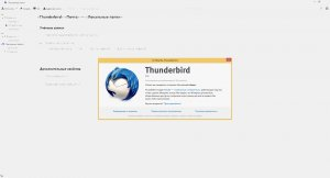 Mozilla Thunderbird 31.0 Final [Ru]