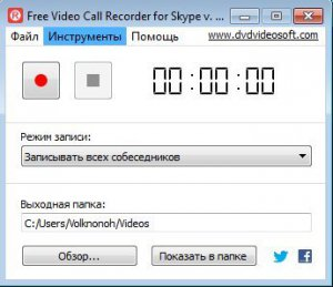 Free Video Call Recorder for Skype 1.2.18 build 716 [Multi/Ru]