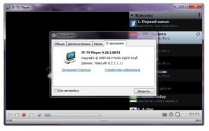 IP-TV Player 0.28.1.8834 [Ru]
