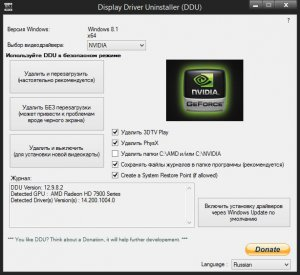 Display Driver Uninstaller 12.9.8.2 [Multi/Ru]