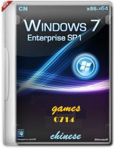 Microsoft Windows 7 Enterprise SP1 6.1.7601.22616 х86-х64 CN Games by Lopatkin (2014) Китайский
