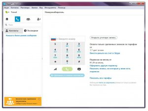 Skype 6.18.0.106 Final RePack (& Portable) by D!akov [Multi/Ru]