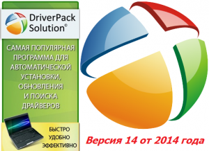DRIVERPACK SOLUTION 14.8 R418 DVD 5 (4.31 GB) X86 X64 [2014, MULTILANG +RUS]