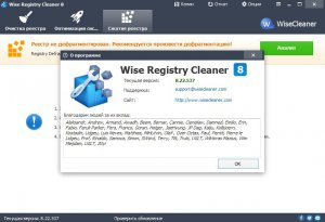 Wise Registry Cleaner 8.22.537 [Multi/Ru]