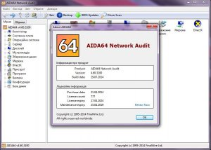 AIDA64 EXTREME | ENGINEER | BUSINESS | NETWORK AUDIT 4.60.3100 FINAL REPACK (& PORTABLE) BY TROVEL [MULTI/RU]