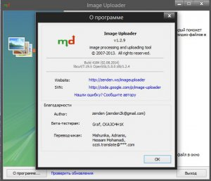 IMAGE UPLOADER 1.2.9 BUILD 4184 + PORTABLE [MULTI/RU]