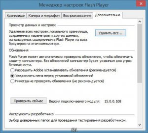 ADOBE FLASH PLAYER 15.0.0.108 BETA [MULTI/RU]