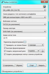 RUFUS 1.4.10 (BUILD 513) BETA 2 PORTABLE [MULTI/RU]