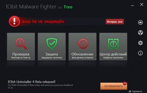 IOBIT MALWARE FIGHTER FREE 2.4.1.16 [MULTI/RU]