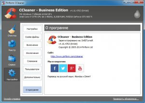 CCLEANER FREE | BUSINESS | PROFESSIONAL | TECHNICIAN EDITION 4.16.4763 REPACK (& PORTABLE) BY DRILLSTURNER [MULTI/RU]