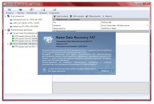 Raise Data Recovery for FAT | NTFS 5.16 RePack (& Portable) by Trovel [Multi/Ru]