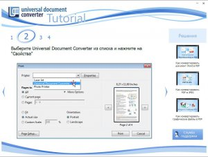 Universal Document Converter 6.4 [Multi/Ru]