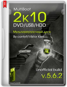 MultiBoot 2k10 DVD/USB/HDD 5.6.2 Unofficial [Ru/En]