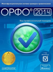 ОРФО 2014 Максимальная 14.3.5 Portable by Sitego [Multi/Ru]