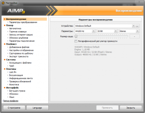 AIMP 3.60 Build 1416 Beta 1 RePack (& Portable) by Xabib [Multi/Ru]