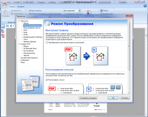 Solid PDF Tools 9.0 Build 4825.366 [Multi/Ru]