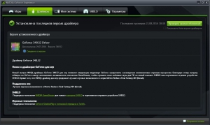 NVIDIA GeForce Experience 2.1.1.1 [Multi/Ru]