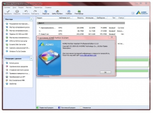 AOMEI Partition Assistant Professional Edition 5.5.8 RePack by D!akov [Multi/Ru]