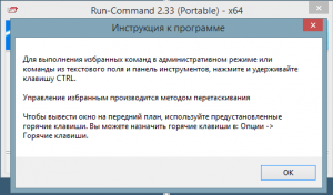 Run-Command 2.33 Portable [Multi/Ru]