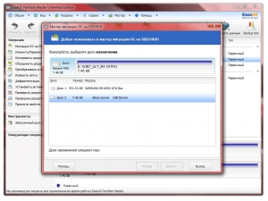 EASEUS Partition Master 10.1 Professional | Server | Technican | Unlimited RePack by D!akov [Ru/En]