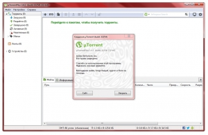 µTorrent Free | Plus 3.4.2 build 33254 Stable RePack (& Portable) by D!akov [Multi/Ru]