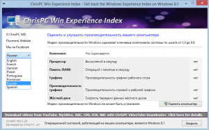 ChrisPC Win Experience Index 2.20 [Multi/Ru]