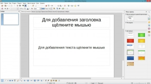 LibreOffice 4.3.1 Stable + Help Pack [Multi/Ru]