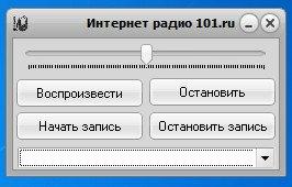 Интернет радио 101.ru 1.0.0.0 [Ru]