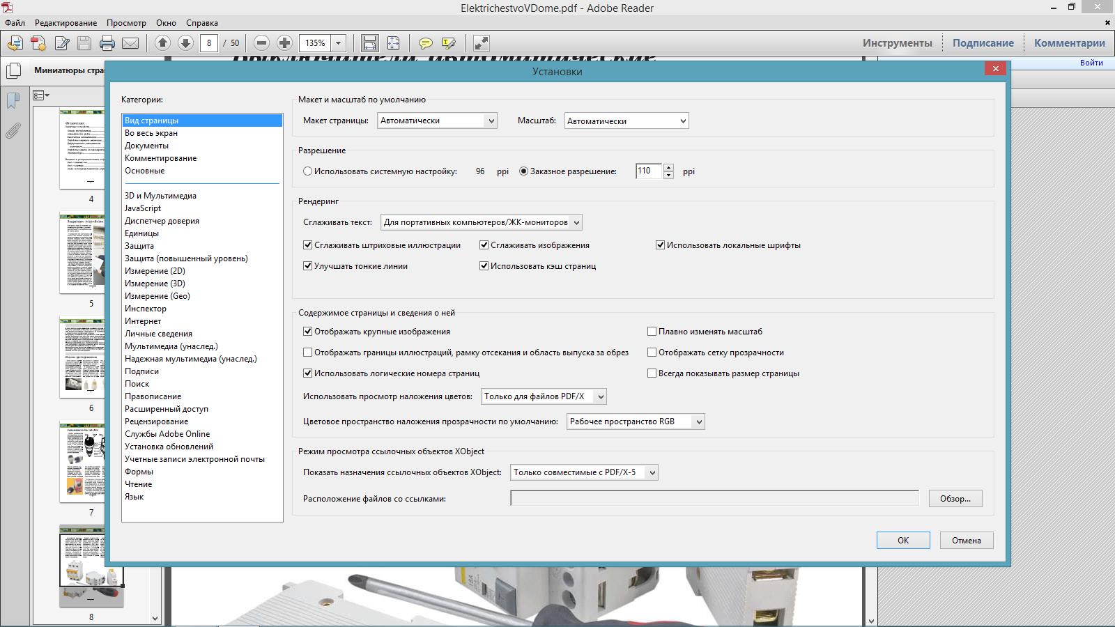 Скачать программу PDF Adobe Reader торрент
