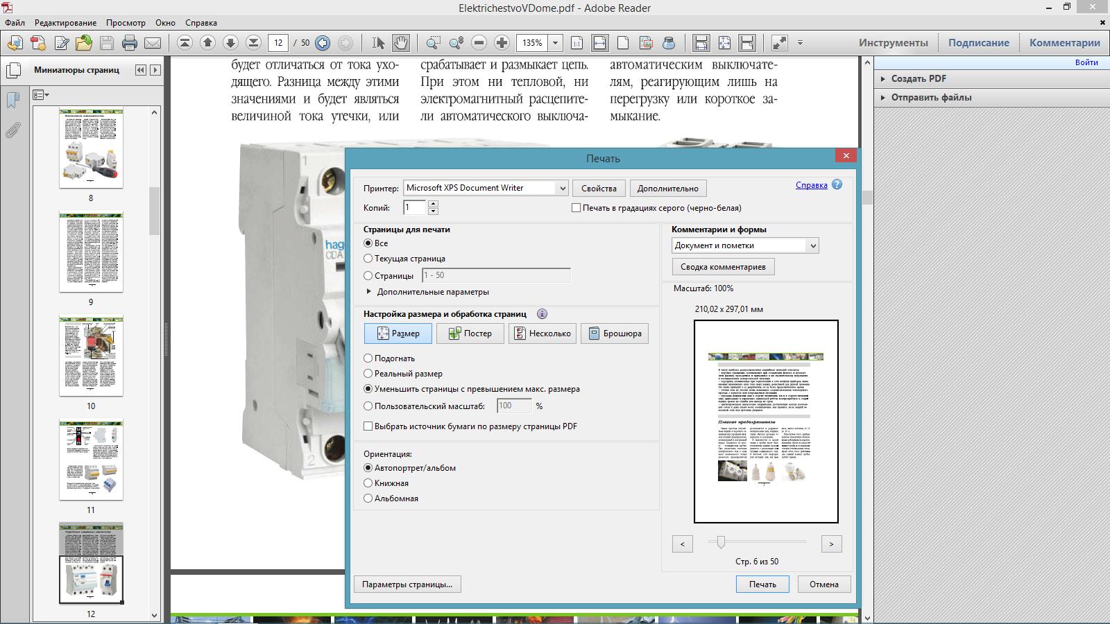 Черно-белая печать с помощью Acrobat или Reader 78