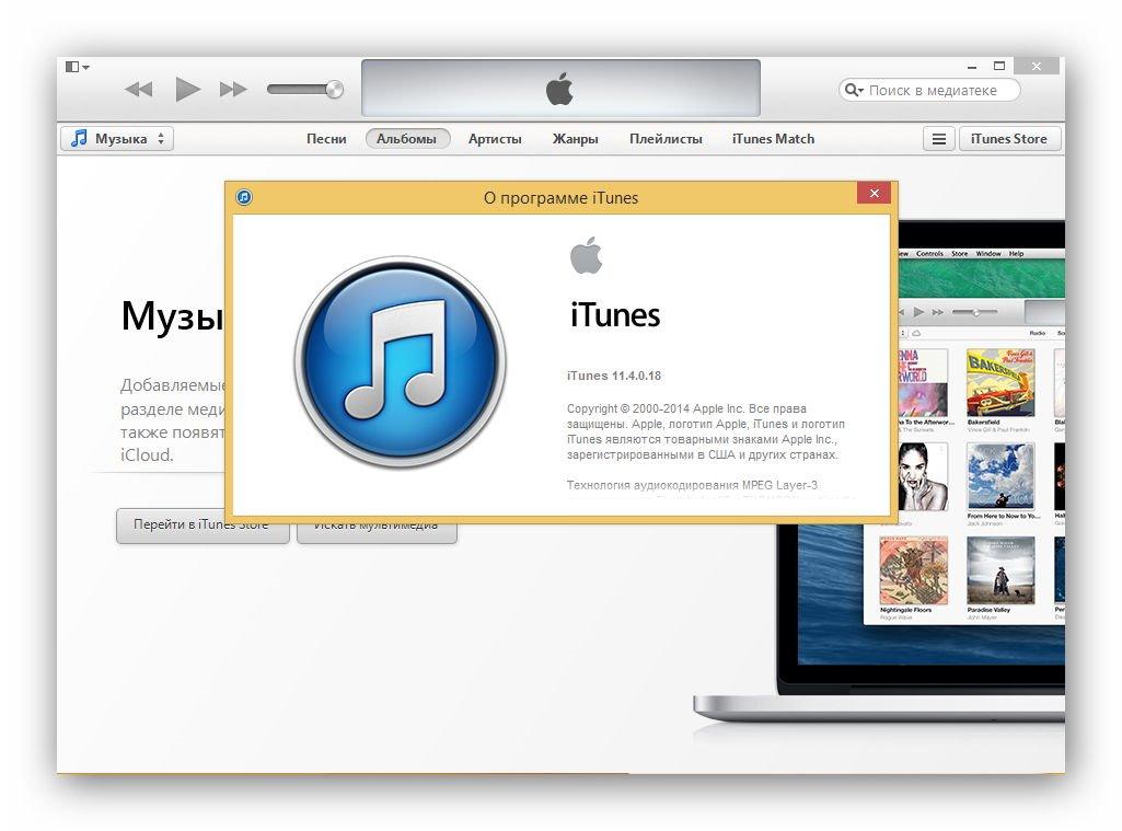 Tunes - скачать бесплатно АйТюнс для Айфона на