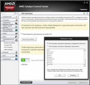 AMD Catalyst Software for AMD Desktop APUs 14.8 WHQL [Multi/Ru]