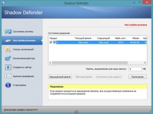 Shadow Defender 1.4.0.553 [Ru/En]