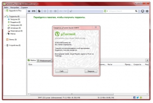 µTorrent Free | Plus 3.4.2 build 33497 Stable RePack (& Portable) by D!akov [Multi/Ru]