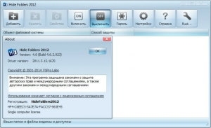 Hide Folders 2012 4.6 Build 4.6.2.923 Final [Multi/Ru]