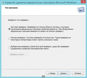 Microsoft Malicious Software Removal Tool 5.16 [Ru]