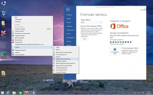 Windows 8.1 Enterprise KSOS & Office2013 UralSOFT v14.40 (x86) (2014) [Rus]