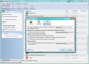 Uninstall Tool 3.4 Build 5354 + Portable [Multi/Ru]