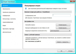 TeamViewer 9.0.32494 Enterprise RePack (& Portable) by D!akov [Multi/Ru]