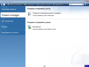 Acronis True Image 2015 Build 5539 BootCD [Ru/En]