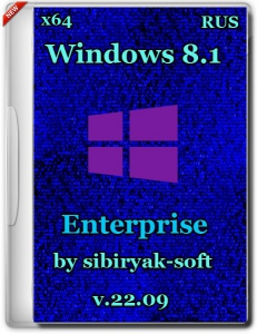 Windows 8.1 Enterprise by sibiryak-soft v.22.09 (х64) (2014) [RUS]